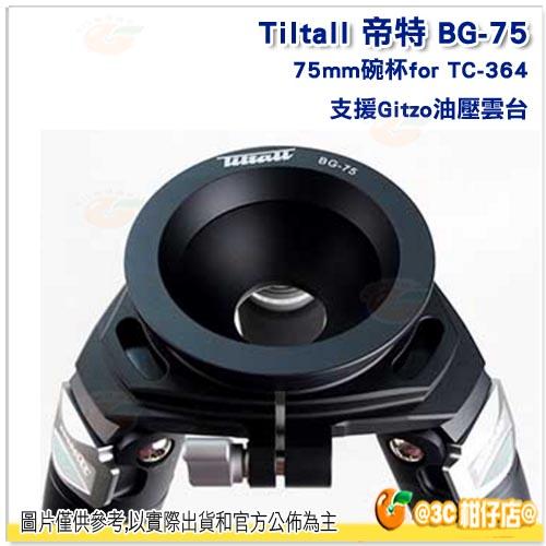 美國 Tiltall 帝特 BG-75 BG75 澄翰公司貨 75mm 油壓雲台 碗杯 For TC364  支援GITZO