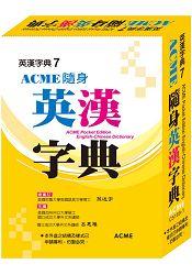 ACME隨身英漢字典:64K