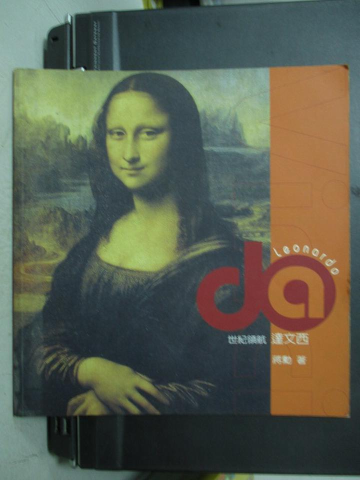 【書寶二手書T9/藝術_QEC】世紀領航達文西