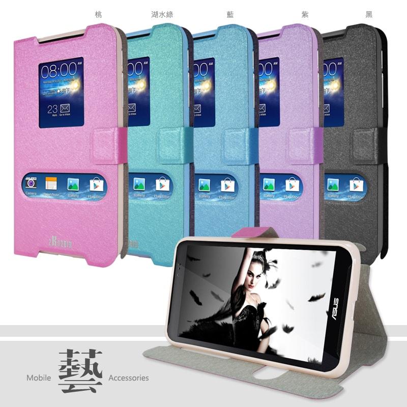 ASUS Fonepad Note6 ME560CG  藝系列 視窗側掀皮套/保護皮套/磁扣式皮套/保護套/保護殼/手機套