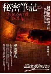 秘密筆記(3)樓蘭龍墓