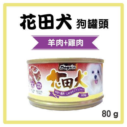 【力奇】花田犬狗罐頭-羊肉+雞肉-80g-23元/罐 可超取 (C201B10)