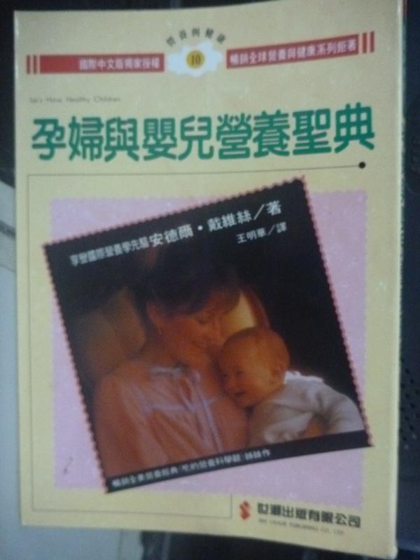 【書寶二手書T5/保健_HRN】孕婦與嬰兒營養聖典_安德爾‧戴維絲