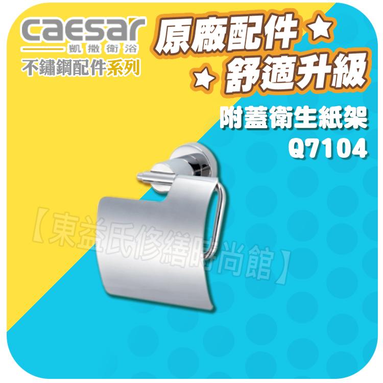 Caesar凱薩衛浴 附蓋衛生紙架 Q7104 不銹鋼浴室配件系列【東益氏】浴巾環 置物架 馬桶刷架 香皂盤
