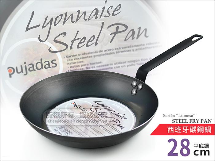 快樂屋♪ 西班牙 PUJADAS 13-5306 碳鋼平底鍋 28cm 適用電磁爐/烤箱 快炒鍋.牛排鍋.平煎鍋.小黑鍋