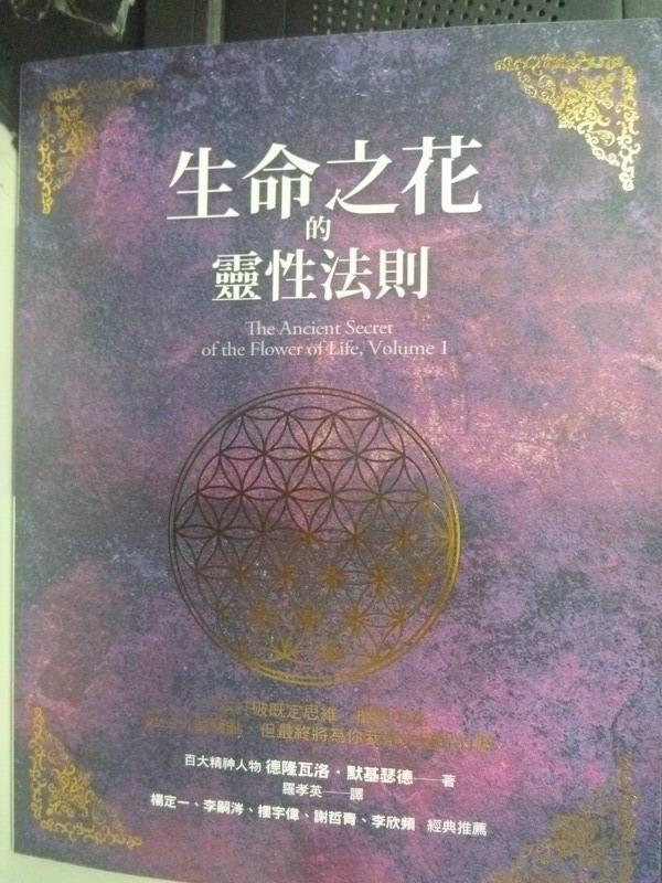 【書寶二手書T1/心靈成長_ZIY】生命之花的靈性法則_德隆瓦洛.默基瑟德