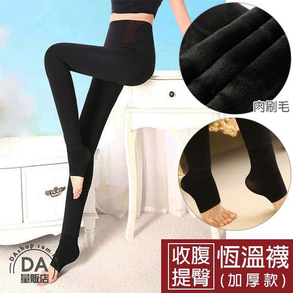 《DA量販店》冬日限定 打底褲 內搭褲 衛生褲 發熱褲 黑色 加厚款(80-2840)