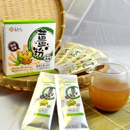 【姜大人】手作黑糖薑粉(12包/盒) 台灣高山產地的本土薑粉(俗稱竹仔薑或老薑)