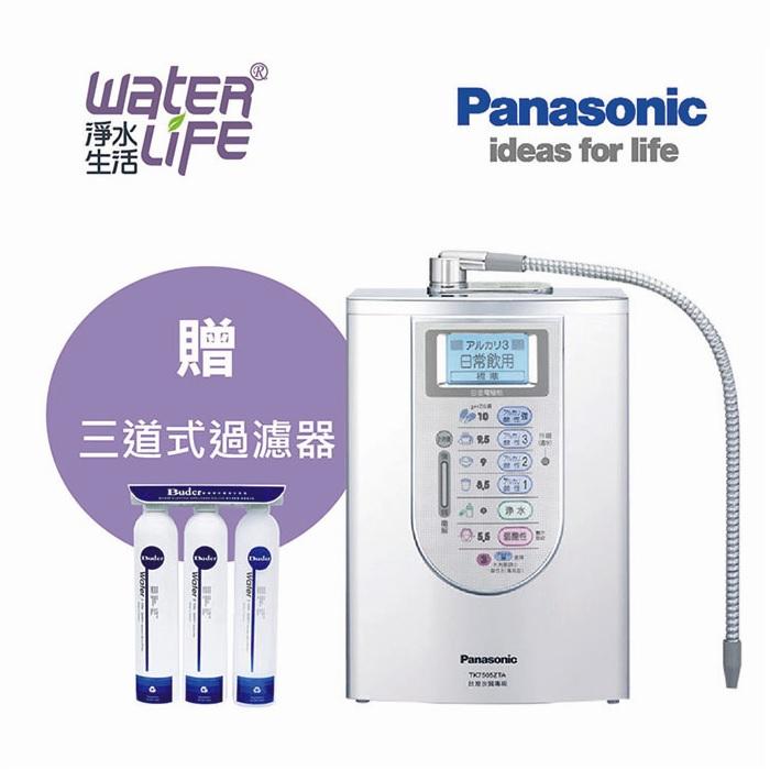 【淨水生活】《Panasonic 國際牌》【公司貨】TK-7505 ZTA 鹼性離子整水器 ★贈普德三道過濾器