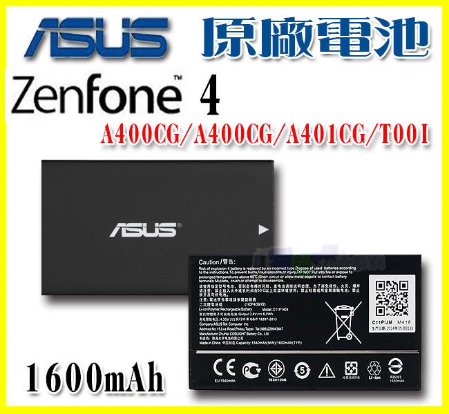 全新 ASUS Zenfone4 原廠電池 A400CG/A401CG/T00I 不適用PadFone PF400CG