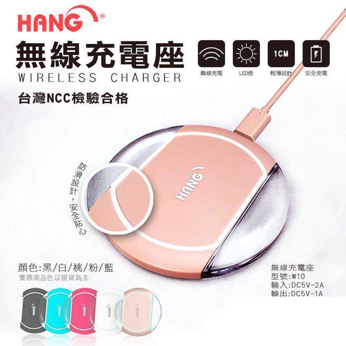 HANG W10 NCC檢驗合格 三星 Note5/S6/S6 Edge/S7/S7 Edge 超薄 無線充電器 QI 充電板 充電器 充電盤