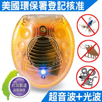 台灣製 O2MODA MM-201 超音波 自動感光LED防蚊小夜燈 超音波驅鼠蚊器 超音波驅蟲 自動感光LED小夜燈 防蚊黃燈採用 人畜無害