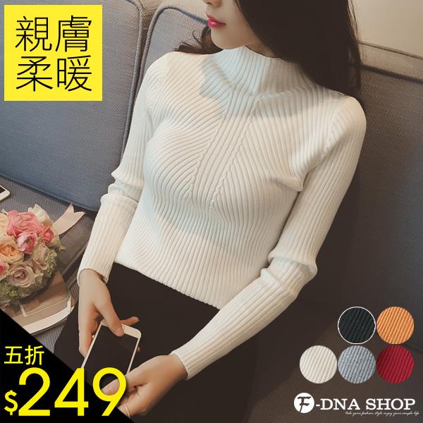 F-DNA★氣質交織羅紋立領親膚柔暖針織毛衣(5色)【ESQ1685】