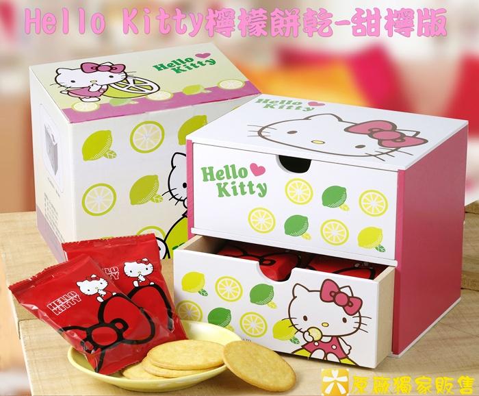 Hello Kitty 凱蒂貓 檸檬餅乾-甜檸版 木盒 禮盒 原廠獨家販售