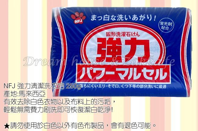 日本NFJ 強力洗衣皂/家事皂/去汙皂 250g 《 白色衣物專用 》 ★ 夢想家精品生活家飾 ★