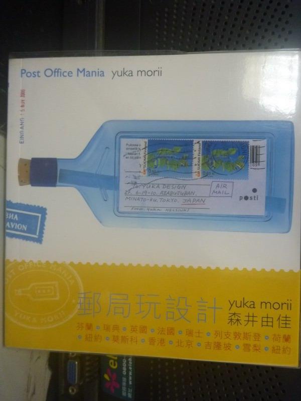 【書寶二手書T3/設計_IMD】郵局玩設計_森井由佳