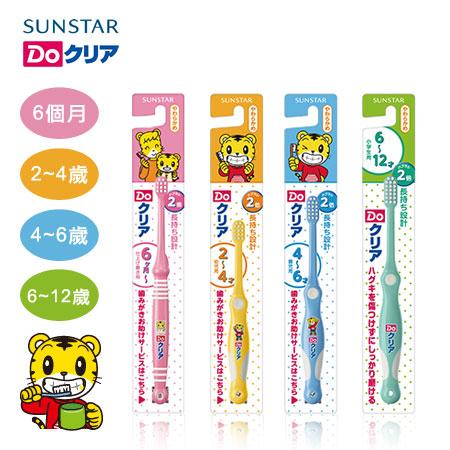 日本 SUNSTAR三詩達 巧虎牙刷 嬰兒 幼兒 兒童 (不挑色) 牙刷 兒童牙刷 軟毛牙刷【N100994】