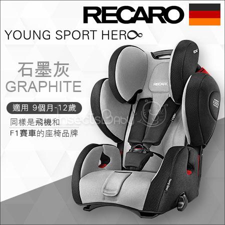 +蟲寶寶+德國【 Recaro 】Young-Sport  Hero成長型安全座椅/F1賽車同等級的安全防護-灰《現+預》