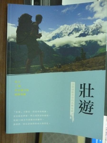 【書寶二手書T5/旅遊_QLH】壯遊:30個感動青春的島嶼地圖_王珮瑜