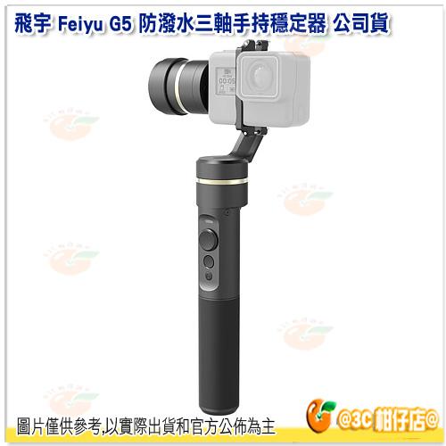 免運 送MIT行動電源 飛宇 Feiyu G5 防潑水三軸手持穩定器 公司貨 穩定器 微電影 錄影 直播 Gopro Hero5 FY