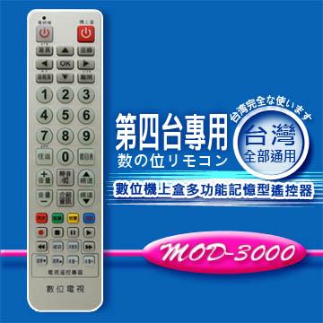 【企鵝寶寶】MOD-3000 全區版 第四台有線電視數位機上盒遙控器.附電視機設定與學習功能 (適用:全台灣)**本售價為單支價格**