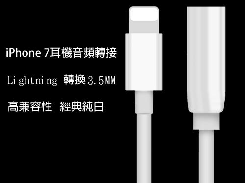 iPhone 7 耳機音頻轉接線 Lightning 轉換3.5MM