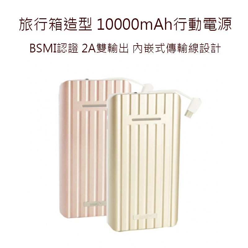 10000mAh 限量款玫瑰金 旅行箱造型 BSMI認證 2A雙輸出 行動電源 (G11)