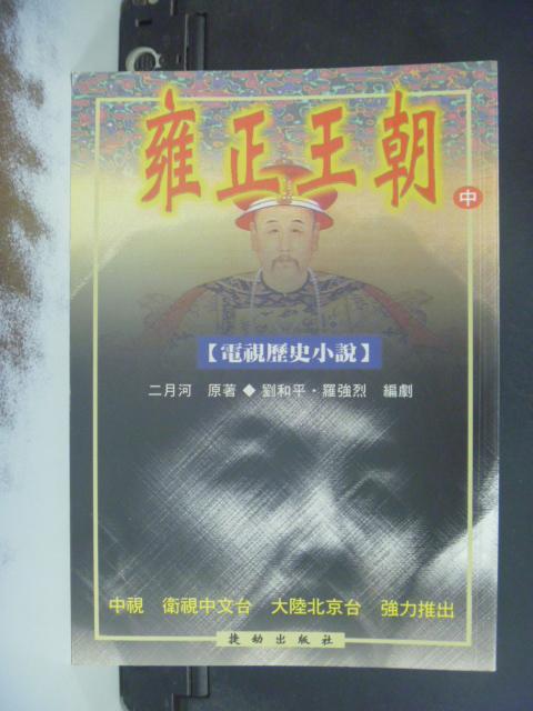【書寶二手書T2/一般小說_LDC】雍正王朝(中)(電視歷史小說)_原價300_二月河/著