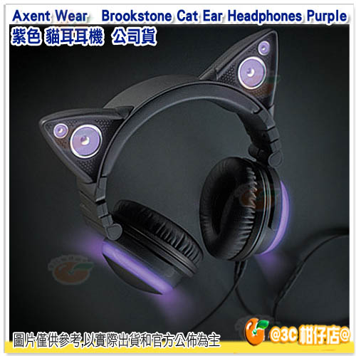 Axent Wear Brookstone Cat Ear Headphones Purple 紫 貓耳耳機 LED HiFi 頭戴式 耳罩式耳機