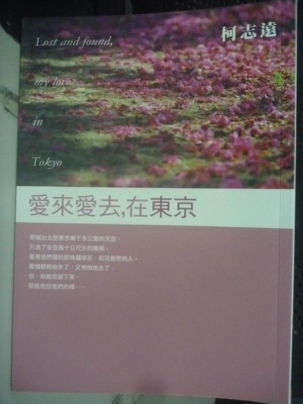 【書寶二手書T9/旅遊_IED】愛來愛去-在東京_柯志遠