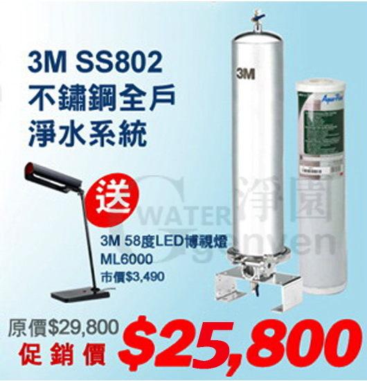 贈檯燈] 3M SS802全戶式不鏽鋼淨水系統 - 全戶水塔有效除污除氯(6期0利率) (全省免費安裝)