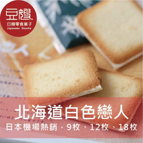【豆嫂】日本零食 石屋製果 北海道白色戀人餅乾9枚(現貨)