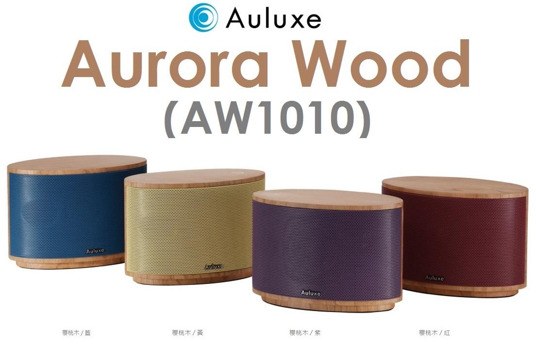 【原廠盒裝】歐樂司 Auluxe Aurora Wood(AW1010)韻之語桌上型藍牙立體聲音響 (添加安哥拉羊毛纖維)