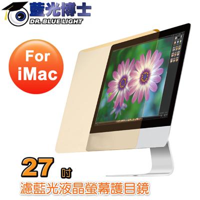 【藍光博士】iMac 27吋濾藍光液晶螢幕護目鏡 iMac JN-27PLB