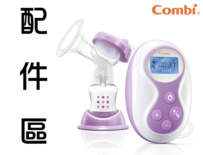 【Combi】自然吸韻吸乳器配件