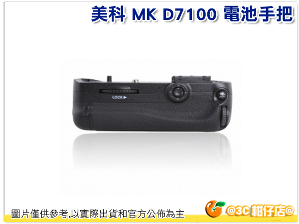 Meike 美科 MK  D7100 MK-D7100 垂直手把 電池手把 把手 NIKON D7100 專用 同MB-D15 公司貨