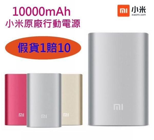 【免運費】【送保護套】10000mAh 小米原廠行動電源 iPhone5 iPhone6S Plus M9+ E9 M8 Note3 Note4 Note5 Z5 M5 C5 J7 A8 G4 G3