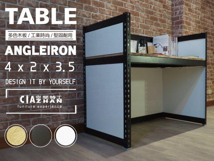 工業風 萬用桌♞空間特工♞(長4尺x深2x高3.5,含有色木板) 書桌/電腦桌 消光黑 免螺絲角鋼桌 A款