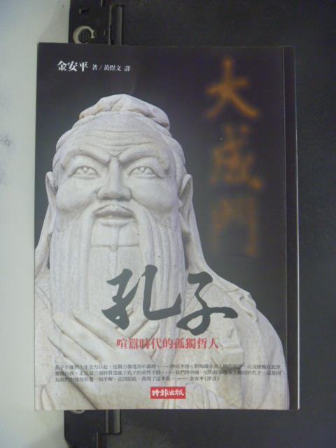 【書寶二手書T1/傳記_JGX】孔子-喧囂時代的孤獨哲人_金安平
