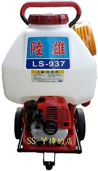 陸雄 高性能 動力噴霧消毒機/噴霧機/噴霧桶 手推式 LS-937 三菱引擎(含稅價)