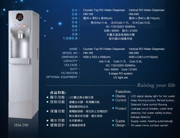 [淨園] HM-290立地/直立式冰溫熱三溫飲水機(內置五道RO過濾)