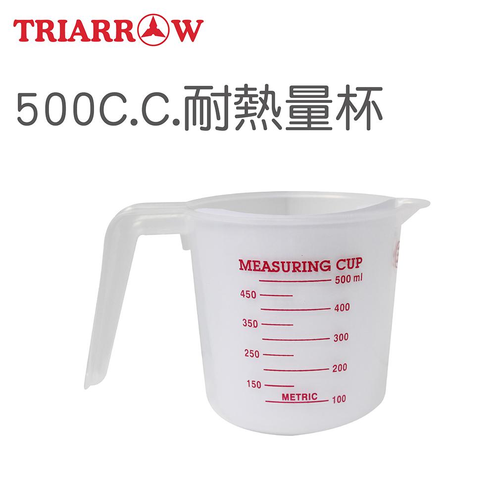 【三箭牌】500C.C.耐熱量杯 TR-500C