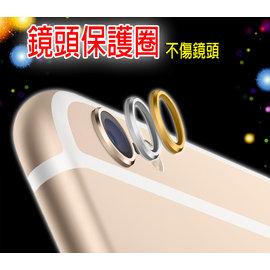 4.7吋 鏡頭保護圈 iPhone 6/6S i6 iP6 防刮 鏡頭保護套/保護環/金屬圈/鏡頭/保護框/攝像鏡頭/攝戒/鏡頭貼/TIS購物館