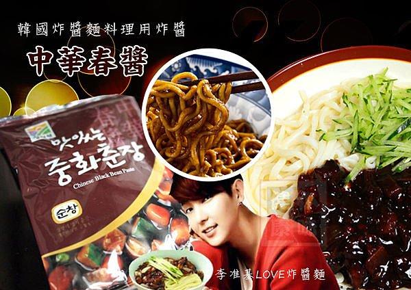 韓國 韓式黑麵醬 中華春醬 甜麵醬 炸醬麵醬 [KO52723518] 千御國際
