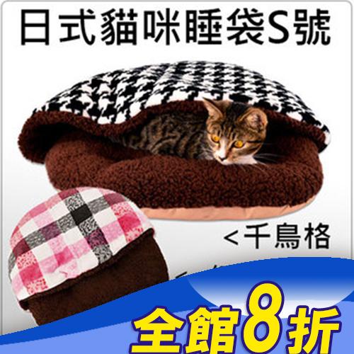 《日本kojima》貓咪睡袋-2色S號保暖/ 狗窩貓窩 / 寵物睡窩