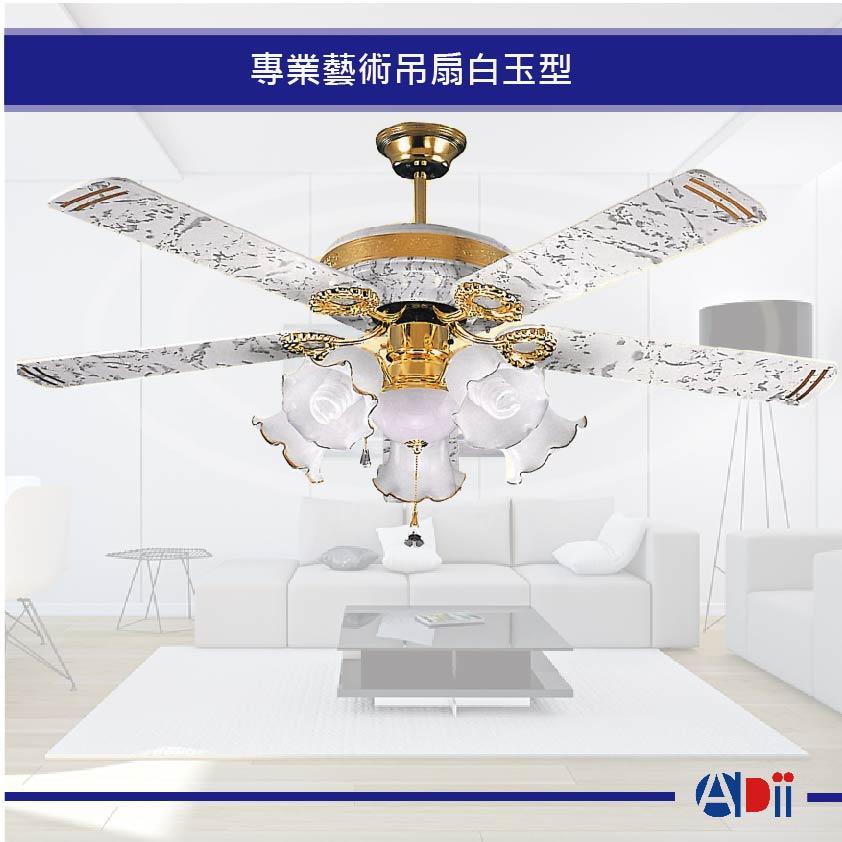 【美天樂】居家專業藝術60吋吊扇/白玉型/台灣製