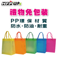 HFPWP B6 手提袋 亮彩PP環保無毒 防水 台灣製 S319 / 個