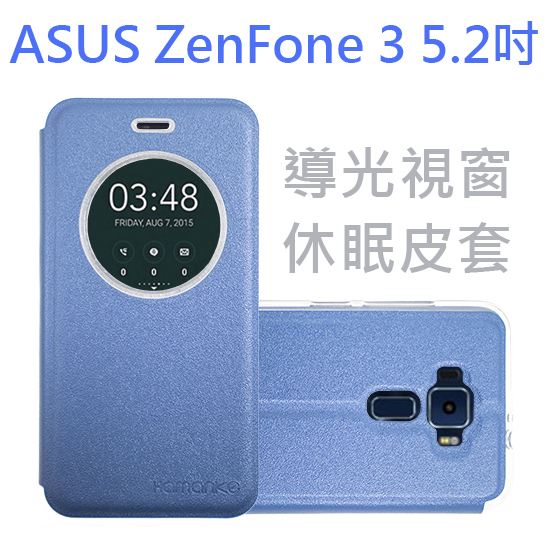 【導光視窗】華碩 ASUS ZenFone 3 ZE520KL Z017DA 5.2吋 休眠視窗皮套/書本式翻頁/保護套/支架斜立展示/軟套