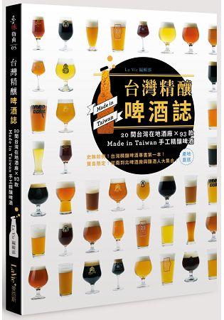 台灣精釀啤酒誌 : 20間台灣在地酒廠 x 93款 Made in Taiwan手工精釀啤酒