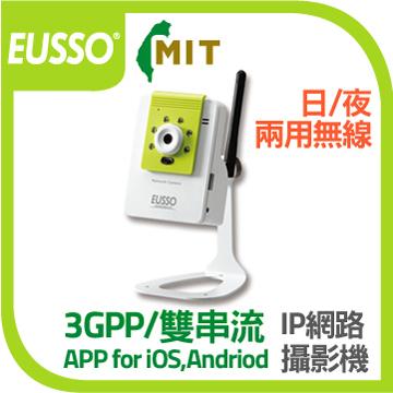EUSSO UNC7500-IRW 無線日夜兩用IP Camera 網路攝影機